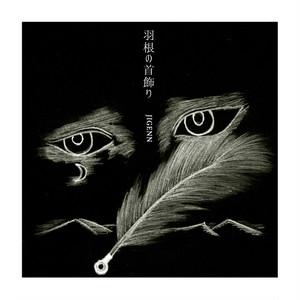 5th double A-side single「羽根の首飾り / 追憶」