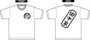田中家、田中の女Tシャツ白(サイズ M)