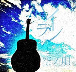 2nd AL 「ハイランダーと空ノ唄」