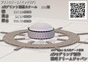 インテリア「アストロドーム」3Dデータ