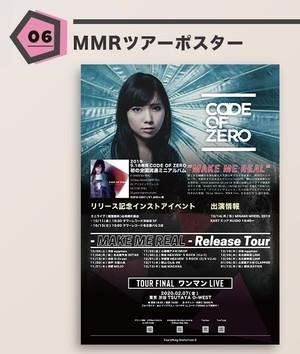 【MMRツアーグッズ】MMRツアーポスター