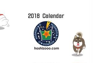 【2018年 星蔵オリジナルカレンダー】