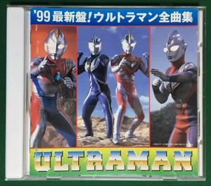 '99最新盤! ウルトラマン全曲集