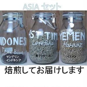 アジア セット (インドネシア + 東ティモール + イエメン): 80g×3