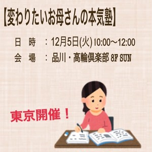 【12月5日東京】変わりたいお母さんの本気塾