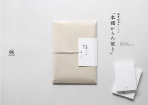 【配本サービス】『本棚からの便り』サンプルプラン(3ヶ月間)