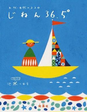 じねん36.5°「水」号  vol.2