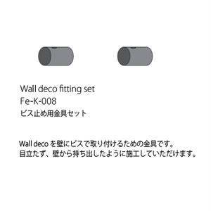 Fe Wall Deco ビス止め取付金具セット