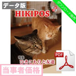 【当事者価格】PDF版 ひきポス8号「ひきこもりと友達」