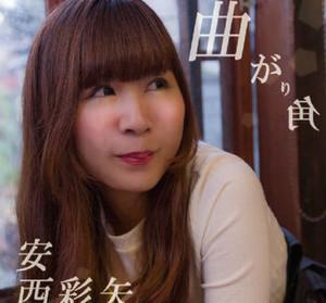 6th single「曲がり角」