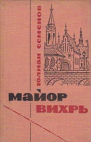 「竜巻少佐」ユリアン・セミョーノフ 献呈署名識語入り