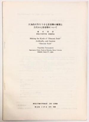 Ti016 人為的に作りうる七音音階の種類と古代の七音音階について(塚本 靖彦/論文)