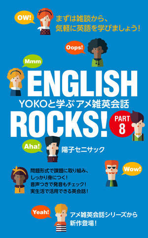英会話教材 English Rocks! Part8