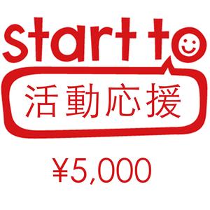 start to [  ] 応援5,000円分