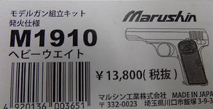 マルシン M1910 HW モデルガン KIT 発火仕様
