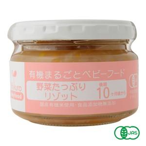【有機まるごとベビーフード】NO.172野菜たっぷりリゾット