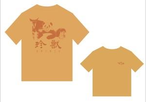 我らが珍獣Tシャツ(カナリヤイエロー)