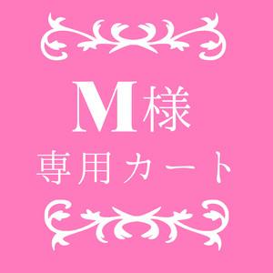 M様専用カート フレグランス ブルー.ブルガリアン