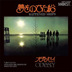 オデッセイ - 夢をのせた船 c/w 愛がくれたもの(Orange Vinyl)[新品7inch]