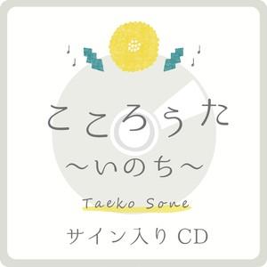 こころうた -いのち-【サイン入CD】