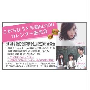 【先行予約】半熟BLOOD/こがちひろカレンダー(11月30日イベント参加券付き)
