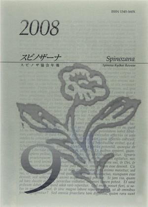 スピノザーナ9 2008