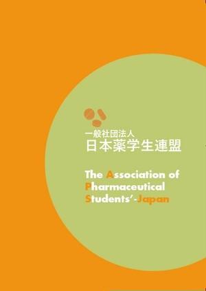 日本薬学生連盟リーフレット(2019年度版)