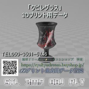 「クビレグラス」3Dプリント用データ