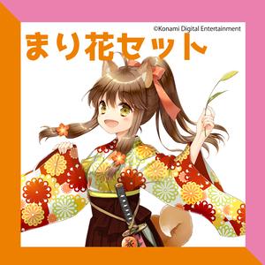【まり花BD全部買い!】オナカイッパイセット