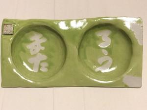 MATARO 57陶器【緑4】