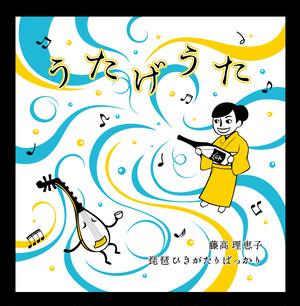 CD『うたげうた』