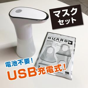 コピー:USB充電式 オートディスペンサー(+マスクセット)