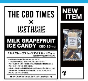 CBD 25mg MILK GRAPEFRUIT ICE CANDY 5本入り