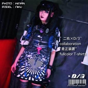 """""""二玖×D/3""""コラボ """"是正装置"""" フルカラーTシャツ"""