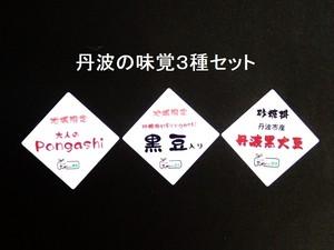 丹波の味覚3種セット【大人のPongashi 黒豆入り・黒豆入り砂糖掛け・砂糖掛け黒豆ポン】