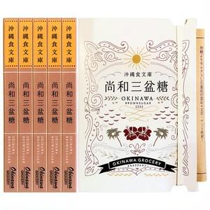 沖縄食文庫「尚和三盆糖」