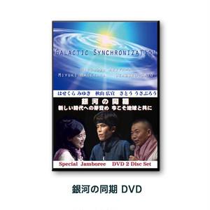 銀河の同期 DVD