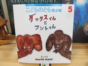 2010年5月号 「ダックスくんとフントくん」こどものとも年少版 新品