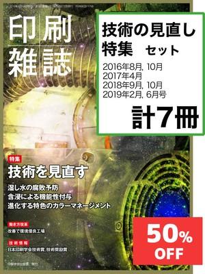 「技術の見直し」 特集セット 【割引】  月刊『印刷雑誌』