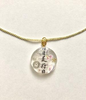 和風ゴールドネックレス 書道シリーズ 日々是好日 Japanese style gold necklace Calligraphy series ZEN words, HIBIKOREKOJITSU
