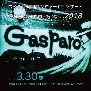【一般】Gasparo -時の砂- 2018 パスポート