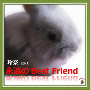 永遠の Best Friend