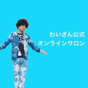 【第2期】わいざんオンラインサロン(4月〜6月)
