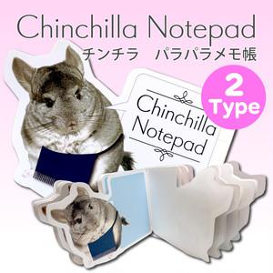 【Chinchilla Notepad】チンチラ パラパラメモ帳 20枚入り【無地・罫線-2種類】
