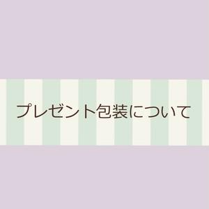 ◆プレゼント包装について