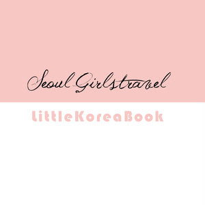 LITTLE KOREA BOOK -seoul girls travel-