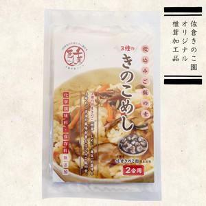 きのこめし(2合用)170g