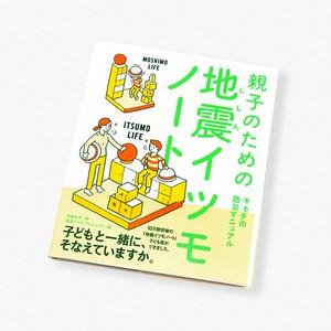 親子のための 地震イツモノート【書籍】