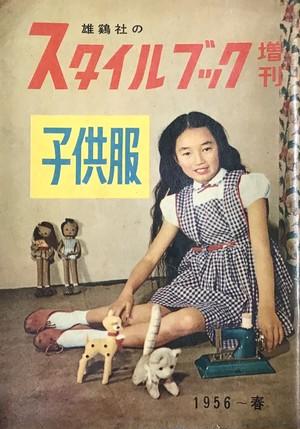 雄鶏社のスタイルブック増刊 子供服 1956~春  Rooster's Style Book Extra Edition Children's Clothing 1956 - Spring