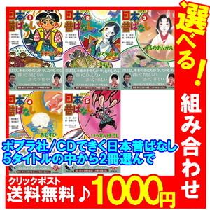【セット販売】CDできく日本昔ばなし ポプラ社 5タイトルから2冊選んで1,000円ぽっきり! バーゲンブック 2歳 3歳 読み聞かせ